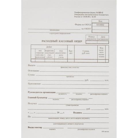 Бланк Расходный кассовый ордер форма КО-2 офсет А5 (135x195 мм, 5 книжек по 100 листов, в термоусадочной пленке)