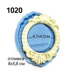 1020 Молд силиконовый. Рамка.