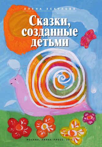 Эсаулова Е.В. Сказки, созданные детьми