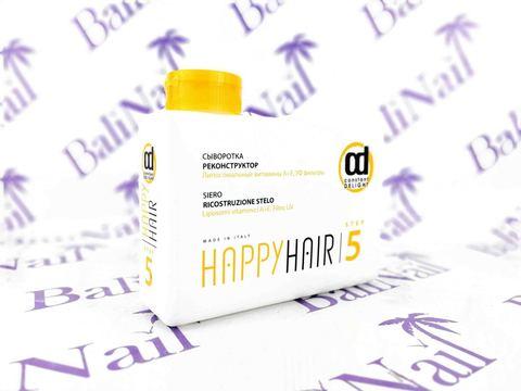 CD Счастье для волос Сыворотка реконструктор, 250 мл (Шаг 5)
