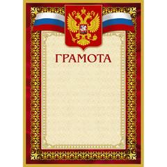 Грамота А4 230 г/кв.м 10 штук в упаковке (бордовая рамка с гербом, А4-36/Г)