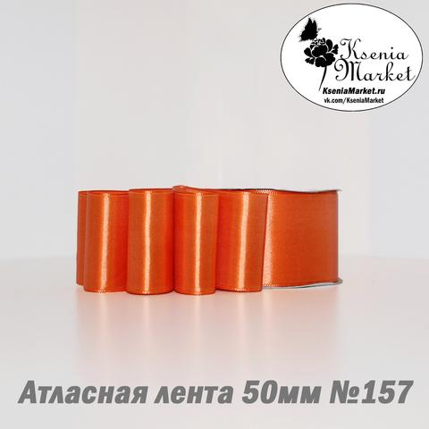 Атласная лента 50мм 27метров №157 (оранжевый)