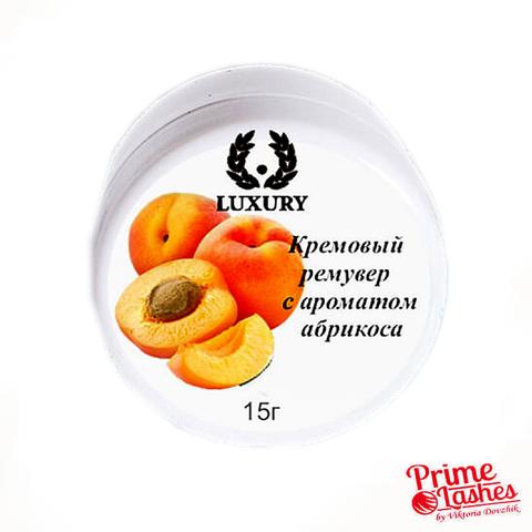 Кремовый ремувер LUXURY 15 мл, с ароматом абрикоса
