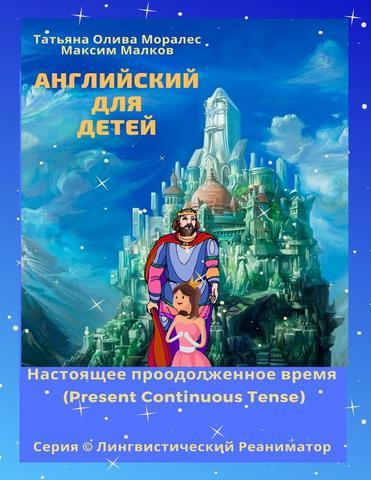 Английский для детей. Настоящее продолженное время (Present Continuous Tense). Серия © Лингвистический Реаниматор