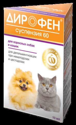 Дирофен суспензия для собак и кошек