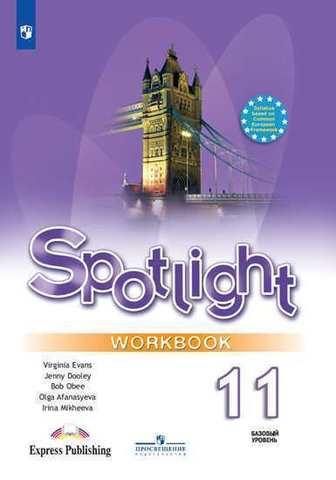 Spotlight 11 кл. Workbook. Английский в фокусе. Афанасьева, Дули, Михеева. Рабочая тетрадь 2021