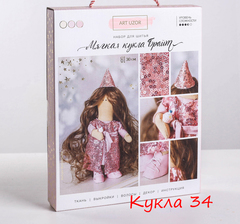 Наборы для шитья текстильной куклы, 30-35 см.