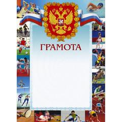 Грамота спортивная А4 230 г/кв.м 10 штук в упаковке (с гербом, 44/СГ)