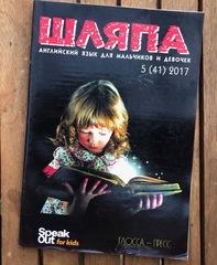 ШЛЯПА (журнал) Английский язык для мальчиков и девочек. 5 (41) 2017