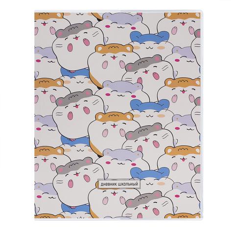 Дневник Hamsters школьный в обложке