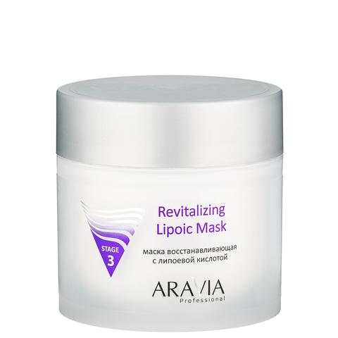 Маска восстанавливающая с липоевой кислотой Revitalizing Lipoic Mask,ARAVIA Professional,300 мл