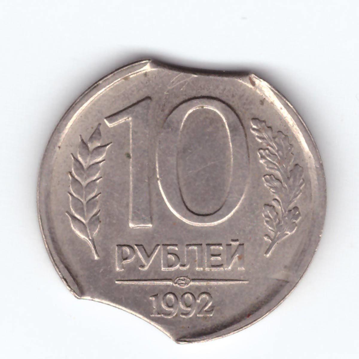 10 рублей 1992 СПМД двойной выкус