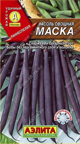 Фасоль овощная Маска тип ц/п