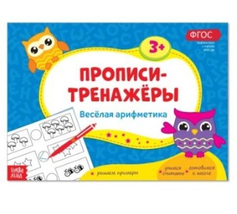 071-0341 Прописи-тренажёры «Весёлая арифметика», 16 стр.