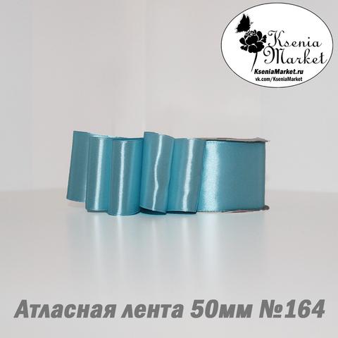 Атласная лента 50мм 27метров №164 (св.голубой)