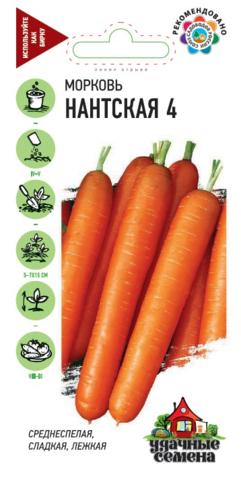 Морковь Нантская 4 2,0 г Уд.с.