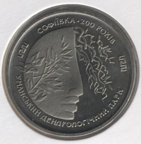 """2 гривны """"Софиевка"""" 1996 год"""