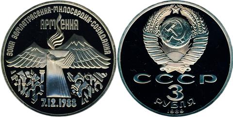 (Proof) 3 рубля - Армения. Зона землетрясения 1989 г.