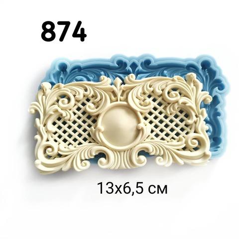 0874 Молд силиконовый. Орнамент с решеткой маленький.