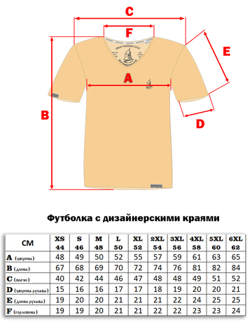 Мужская футболка «Великоросс» белого цвета V ворот