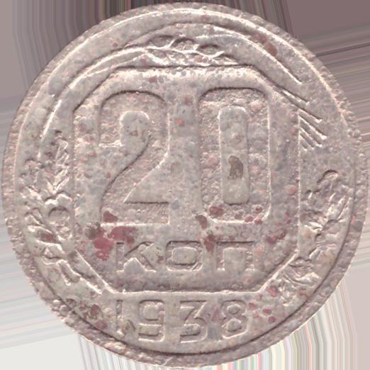 20 копеек 1938 года G