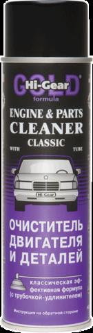 5381 Очиститель двигателя и деталей (с трубочкой-удлинителем)  ENGINE & PARTS CLEANER CLASS, шт