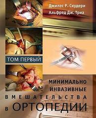 Минимально инвазивные вмешательства в ортопедии. Том 1