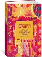 Оскар и Розовая Дама и другие истории (Левиада)