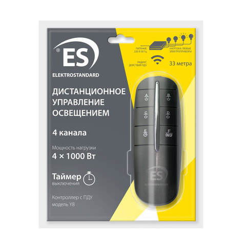 4-канальный контроллер для дистанционного управления освещением Y8