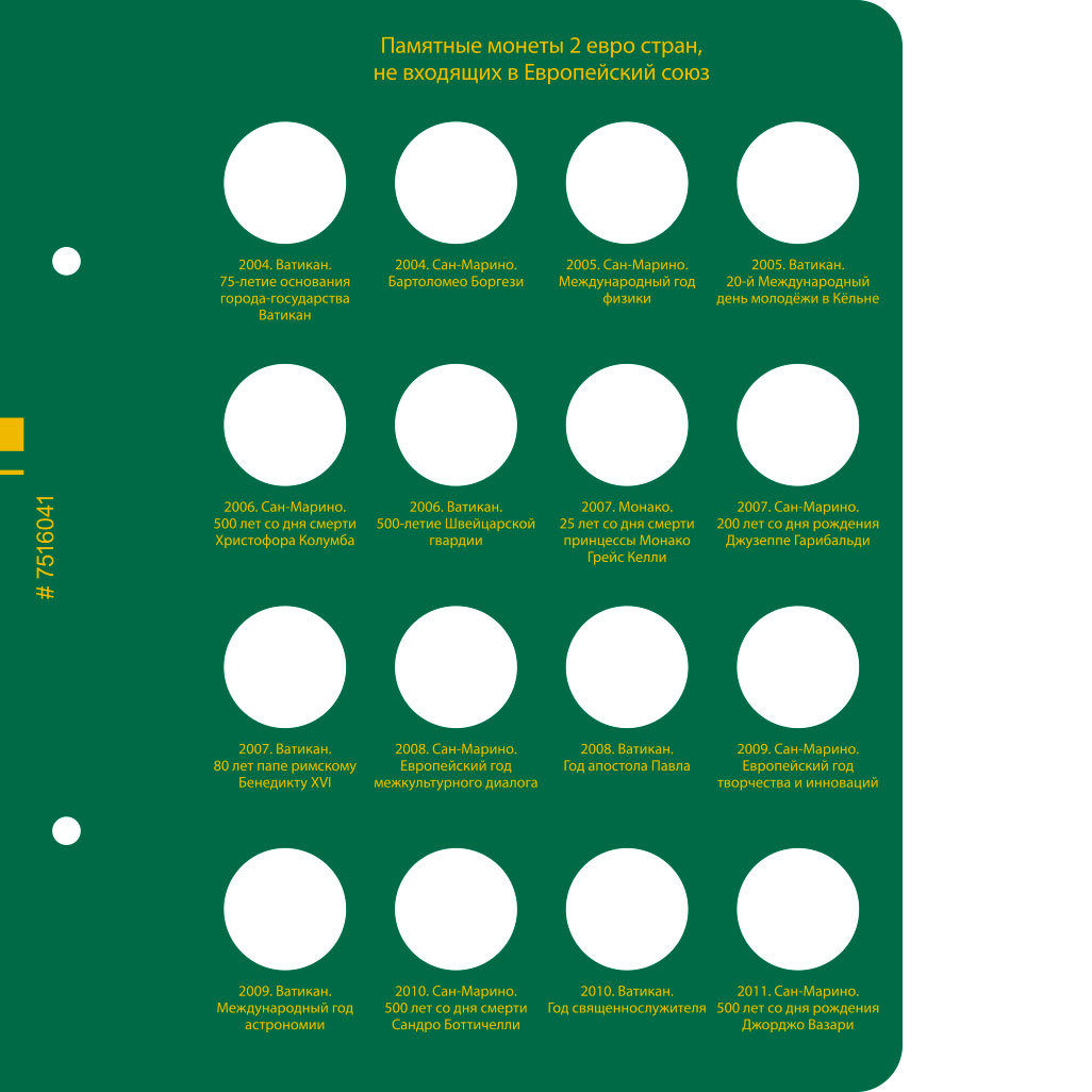 Дополнительный лист № 1 для альбома «Памятные монеты Европейского Союза (2 евро)» Вне ЕС от Albo Numismatico