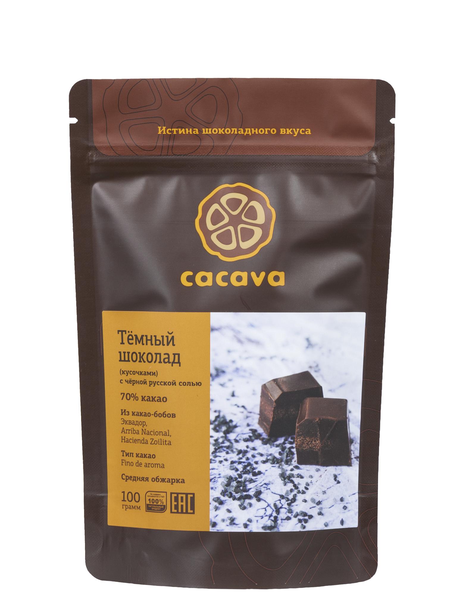 Тёмный шоколад с чёрной солью 70 % какао (Эквадор), упаковка 100 грамм