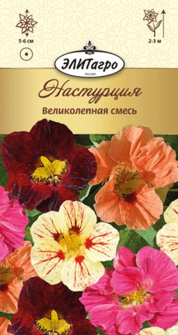 Семена Настурция Великолепная одн