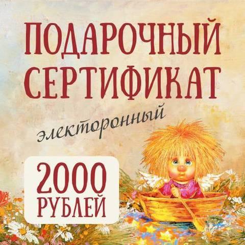 Электронный подарочный сертификат на 2000 руб