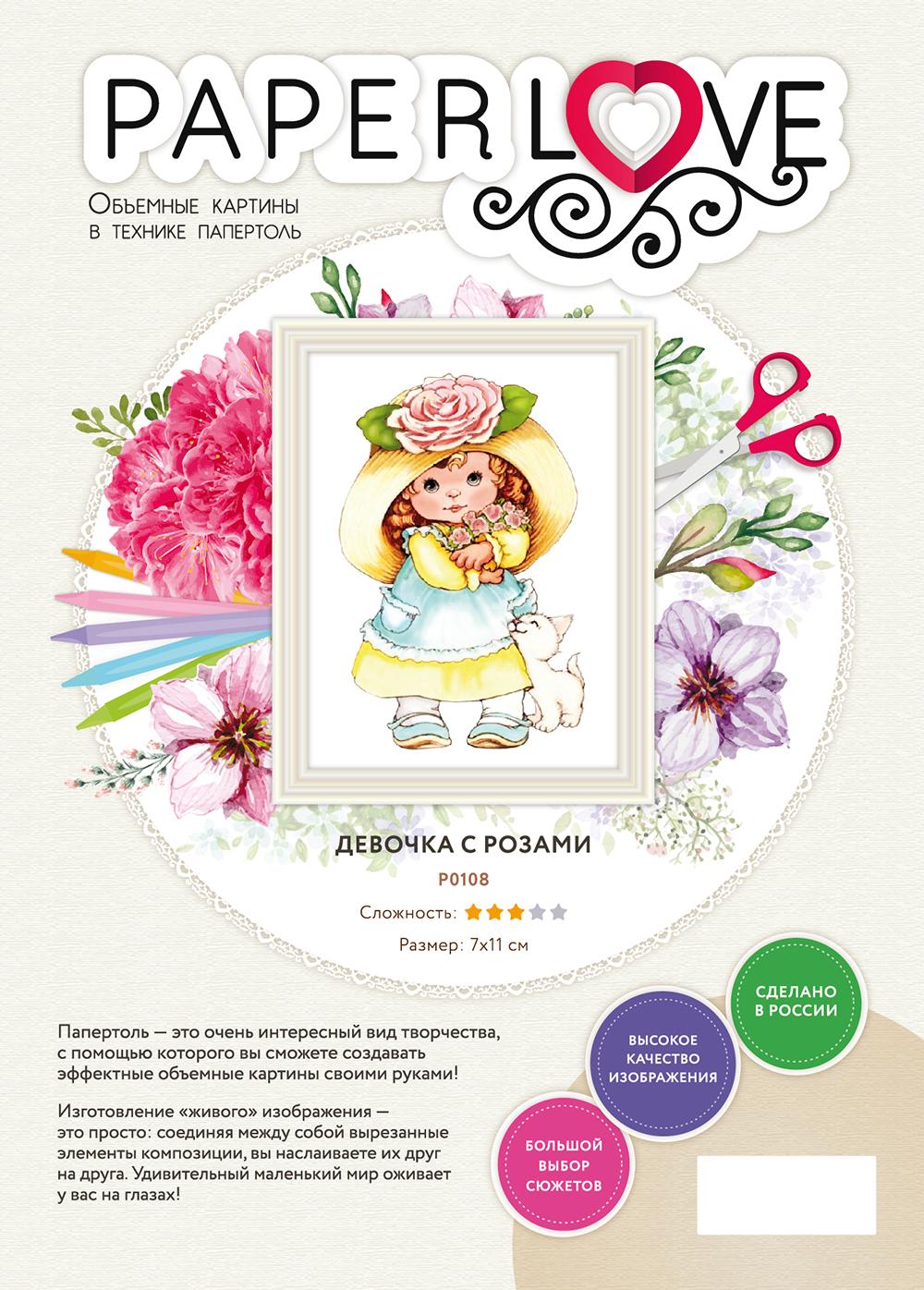Папертоль Девочка с розами — фотография обложки.