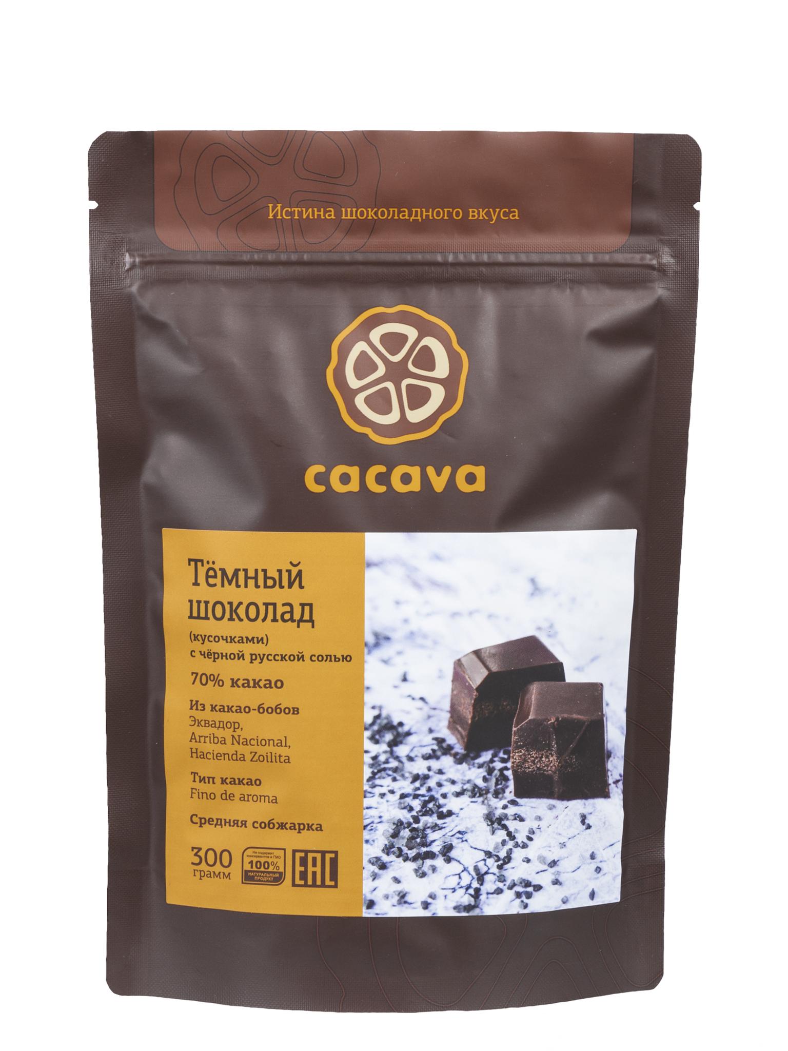 Тёмный шоколад с чёрной солью 70 % какао (Эквадор), упаковка 300 грамм