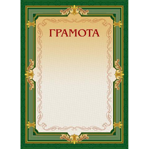 Грамота А4 230 г/кв.м 10 штук в упаковке (зеленая рамка без герба, А4-22/Г)
