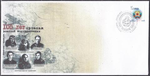 Почта ЛНР(2018 12.19.)  100 лет органам военной контрразведки- конверт со СГ