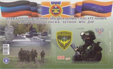 Почта ДНР (2018 08.24.) блок Легион МЧС ДНР