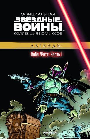 Звёздные войны. Официальная коллекция комиксов. Том 44. Боба Фетт. Часть 1
