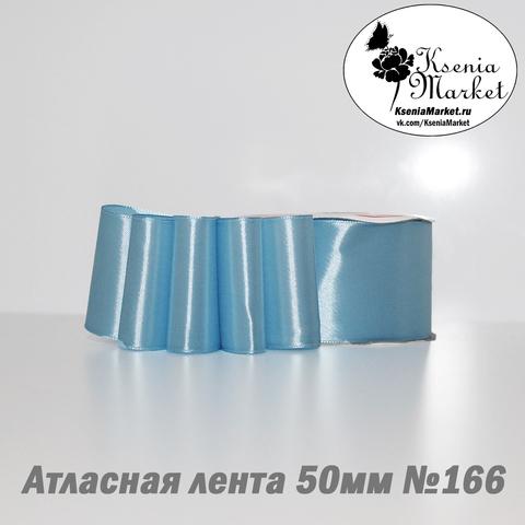 Атласная лента 50мм 27метров №166 (голубой)