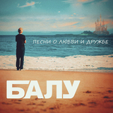 Балу / Песни О Любви и Дружбе (CD)