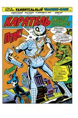 Удивительный Человек-Паук №129. Первое появление Карателя