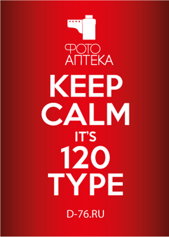 Наклейка Keep Calm It's 120 Type