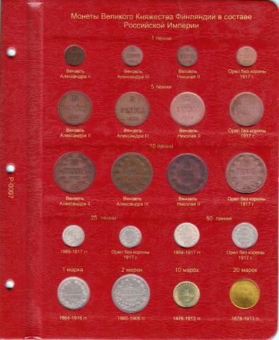 """Лист для монет """"Великого Княжества Финляндского в составе Российской Империи"""" КоллекционерЪ"""