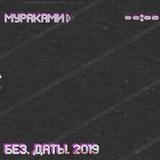 Мураками / Без. Даты. 2019 (CD)