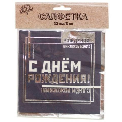 Салфетка С ДР Мужской Стиль 33см 6шт