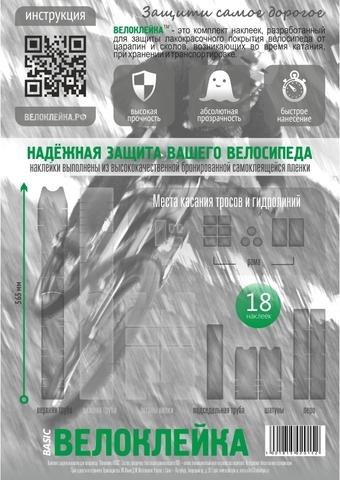 zashchitnaya-plenka-protect-veloklejka-18-nakleek
