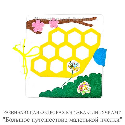 РАЗВИВАЮЩАЯ ФЕТРОВАЯ КНИЖКА С ЛИПУЧКАМИ «Большое путешествие маленькой пчёлки»