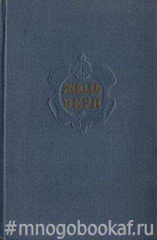 Собрание сочинений в 12-томах. Том 7