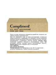 Compliment ECO BEST Питательный крем для лица